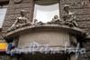 Кирочная ул., д. 6. Доходный дом И.М. Екимова. Скульптурная группа над парадным входом. Фото март 2010 г.