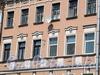 Кирочная ул., д. 36-38 (средняя часть). Фрагмент фасада. Фото май 2010 г.