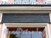 Кирочная ул., д. 41. Медицинская академия последипломного образования. Фото сентябрь 2010 г.