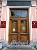 Кирочная ул., д. 41. Медицинская академия последипломного образования. Входная дверь главного корпуса. Фото сентябрь 2010 г.