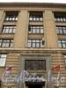 Тверская ул., д. 31. Фрагмент главного фасада по пл. Пролетарской Диктатуры. Фото октябрь 2010 г.