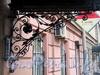 Ул. Бонч-Бруевича, д. 2. Кронштейн козырька подъезда. Фото октябрь 2010 г.