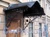Ул. Бонч-Бруевича, д. 2. Козырек подъезда. Фото октябрь 2010 г.