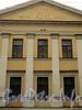Гагаринская ул., д. 21. Фрагмент центрального портика, увенчанного фронтоном. Фото сентябрь 2010 г.