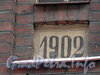 Ул. Достоевского, 40-44 (левая часть). Дата постройки здания фабрики К. Б. Зигеля. Фото январь 2011 г.