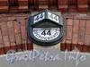 Ул. Достоевского, 44. Номерная табличка старого образца. Фото январь 2011 г.