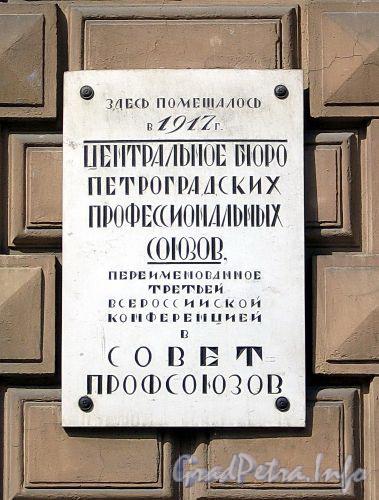 Фурштатская ул., д. 40. Мемориальная доска. Фото май 2010 г.