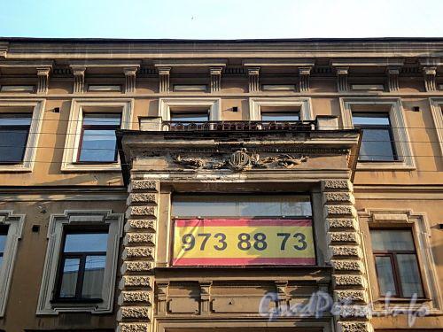 Захарьевская ул., д. 3. Фрагмент фасада. Фото июль 2010 г.