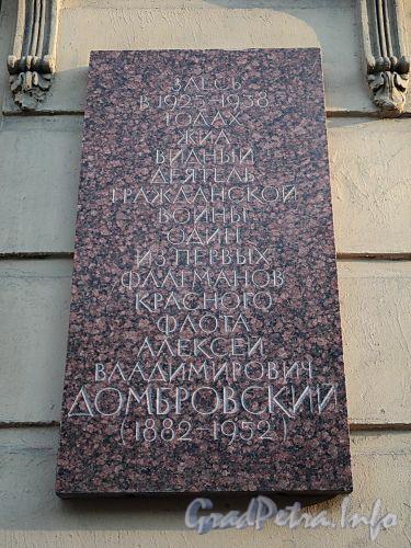 Захарьевская ул., д. 9. Мемориальная доска А.В. Домбровскому. Фото июль 2010 г.