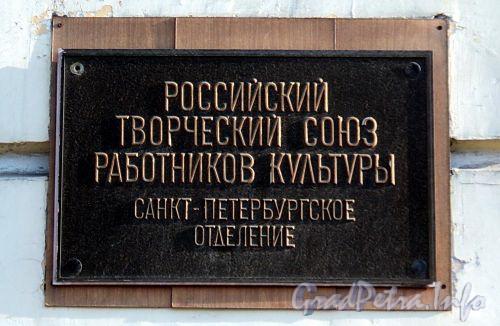 Захарьевская ул., д. 17. Санкт-Петербургское отделение Российского творческого союза работников культуры. Фото июль 2010 г.