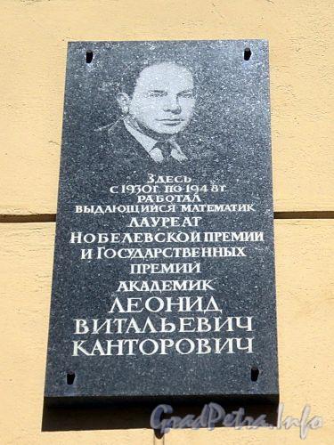 Захарьевская ул., д. 22. Левый корпус. Мемориальная доска Л.В. Канторовичу. Фото июль 2010 г.
