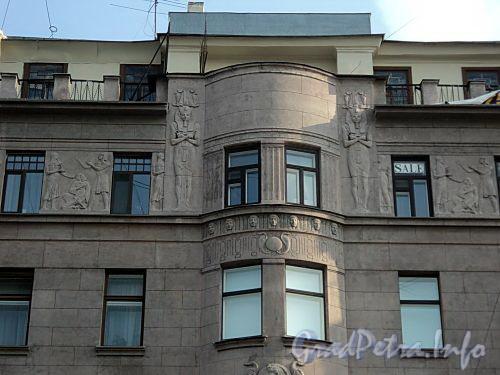 Захарьевская ул., д. 23. Доходный дом Л. И. Нежинской. Фрагмент центральной части фасада. Фото июль 2010 г.