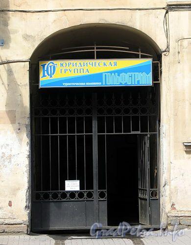Кирочная ул., д. 8, лит. А (лицевой корпус). Решетка ворот. Фото май 2010 г.