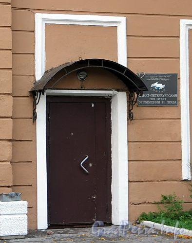 Кирочная ул., д. 54. Правый корпус. Санкт-Петербургский институт управления и права. Фото сентябрь 2010 г.
