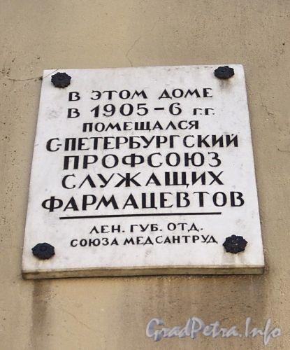Ул. Радищева, д. 2. Мемориальная доска. Фото июль 2010 г.