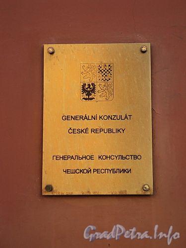Тверская ул., д. 5. Генеральное консульство Чешской Республики. Фото август 2010 г.