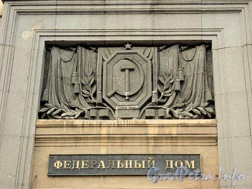 Тверская ул., д. 31. Барельеф над главным входом. Фото октябрь 2010 г.