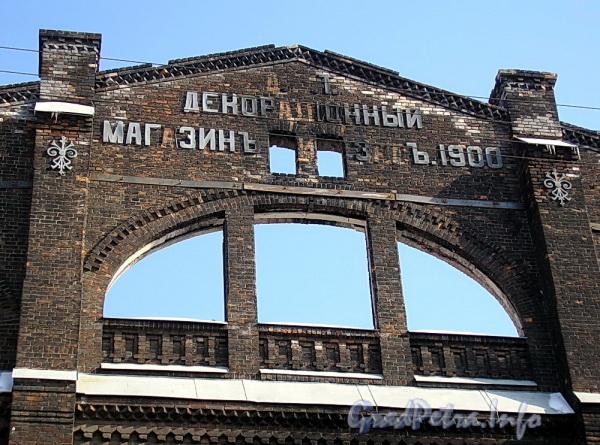 Ул. Писарева, д. 20. Фрагмент остова здания после пожара 2003 года. Фото март 2005 г.
