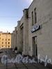 Тульская ул., д. 3, лит. А. Лицевой фасад. Фото апрель 2011 г.