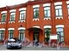 Парковая ул., д. 7. Фрагмент фасада здания. Фото 2010 г.