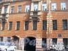 Подольская ул., 44. Фрагмент фасада здания. Фото 2011 г.