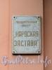 Ул. Ивана Черных, д. 23. Государственный музей «Нарвская застава». Фото сентябрь 2011 г.