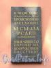 Ул. Ивана Черных, д. 23. Мемориальная доска VI съезду РСДРП(б). Фото сентябрь 2011 г.