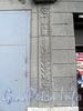 Ул. Шкапина, д. 36-40. Деталь фасада. Фото сентябрь 2011 г.
