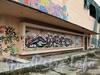Ул. Типанова, д. 25. Здание бывшего кинотеатра «Планета». Фрагмент бокового фасада. Фото ноябрь 2011 г.