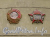 Инструментальная ул., д. 2. Корпус СПбГЭТУ («ЛЭТИ»). Ордена Ленина и Октябрьской революции над центральным входом. Фото сентябрь 2011 г.