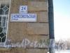 2-я Комсомольская ул., дом 24, корп. 2. Табличка с номером дома. Фото январь 2012 г.