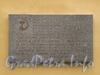 Инструментальная ул., д. 3, лит. П. Комплекс зданий завода «Красногвардеец». Памятная доска. Фото сентябрь 2011 г.