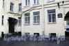 Исполкомская ул., дом 8. Фрагмент фасада здания со двора. Фото 2011 г.