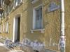 2-я Комсомольская ул., дом 10. Парадная со стороны 2-ой Комсомольской ул. и табличка с номером дома. Фото январь 2011 г.