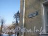 2-я Комсомольская ул., дом 8. Табличка с номером дома. Фото январь 2011 г.
