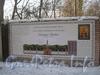 Информационный стенд, посвящённый строительству Храма в честь святого благоверного великого князя Димитрия Донского при университете МВД. Фото январь 2011 г.