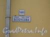 Ул. Белоусова, дом 14. Табличка с номером дома. Фото февраль 2012 г.