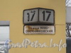 Новоовсянниковская ул., дом 17. Табличка с номером дома. Фото февраль 2012 г.