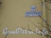 Новоовсянниковская ул., дом 13. Табличка с номером дома. Фото февраль 2012 г.