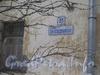 Ул. Зои Космодемьянской, дом 21. Табличка с номером дома. Фото февраль 2012 г.