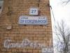 Ул. Зои Космодемьянской, дом 27. Табличка с номером дома. Фото февраль 2012 г.