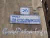 Ул. Зои Космодемьянской, дом 29. Табличка с номером дома. Фото февраль 2012 г.