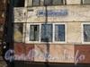 Ул. Добровольцев, дом 38. Часть фасада и две таблички с номером дома. Фото март 2012 г.