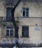 Ул. Зои Космодемьянской, дом 23. Часть фасада со стороны ул. Зои Космодемьянской и табличка с номером дома. Фото февраль 2012 г.