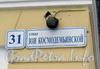 Ул. Зои Космодемьянской, дом 31. Табличка с номером дома и разбитый фонарь. Фото февраль 2012 г.