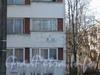 Ул. Козлова, дом 23 корпус 1. Табличка с номером дома. Фото март 2012 г.