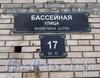 Бассейная ул., дом 17. Табличка с номером дома. Фото март 2012 г.