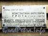 Ул. Грота, д. 1-3. Памятная доска. Фото сентябрь 2010 г.