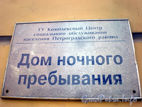 Ул. Чапаева, д. 24. Дом ночного пребывания. Фото апрель 2010 г.