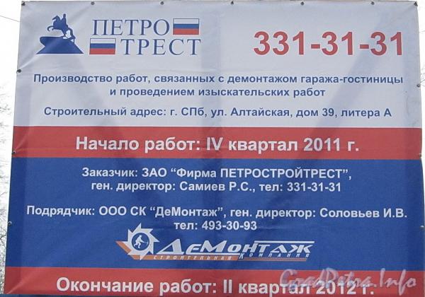 Алтайская ул., д. 39. Информационный щит. Фото 21 декабря 2011 г.
